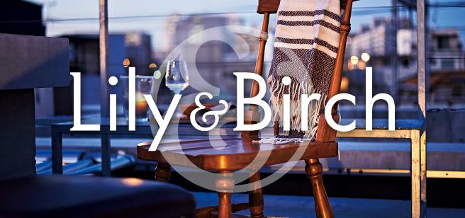 インテリア・雑貨販売「Lily&Birch」