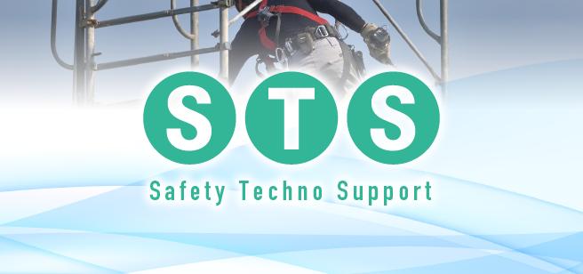 労働安全サポート「STS」